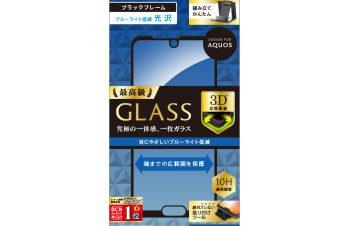 AQUOS R2 compact ブルーライト低減 立体成型シームレスガラス