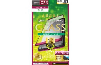 Xperia XZ3 立体成型シームレスガラス – レッド