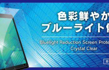 ブルーライト低減 液晶保護フィルム iPad 9.7インチ 光沢