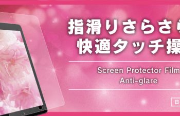 iPad mini(第5世代)/ iPad mini 4 液晶保護フィルム(反射防止)