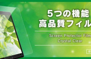 iPad mini(第5世代)/ iPad mini 4 液晶保護フィルム(光沢)
