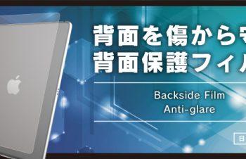 背面フィルム iPad 7.9インチ 反射防止