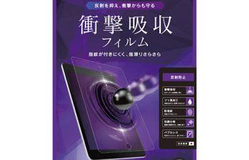iPad mini(第5世代)/ iPad mini 4 衝撃吸収 液晶保護フィルム(反射防止)