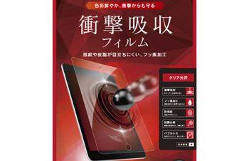 衝撃吸収 液晶保護フィルム iPad 9.7インチ 光沢