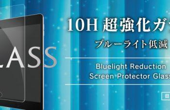 ブルーライト低減 液晶保護強化ガラス iPad 12.9インチ 光沢