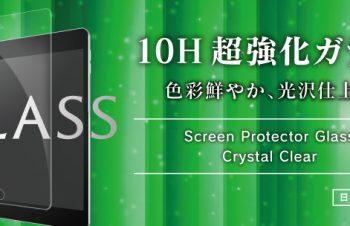 iPad mini(第5世代)/ iPad mini 4 液晶保護強化ガラス(光沢)