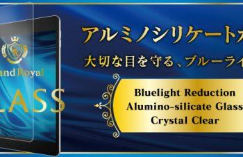 ブルーライト低減 アルミノシリケートガラス iPad 9.7インチ 光沢