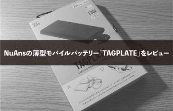 NuAnsの薄型モバイルバッテリー「TAGPLATE」をレビュー