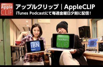 人気Podcast「Apple Clip」でいろいろ語る