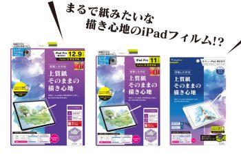 【レビュアー募集中!】iPadでのお絵かきに最適な、紙のような質感の保護フィルム