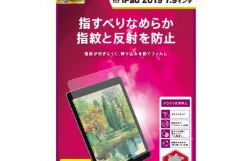 【予約製品】iPad mini(第5世代)/ iPad mini 4 液晶保護フィルム(反射防止)