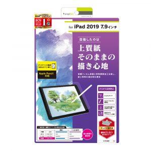 iPad mini(第5世代)液晶保護フィルム 上質紙そのままの書き心地
