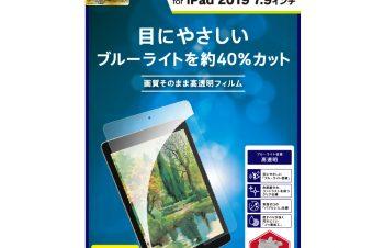 iPad mini(第5世代)/ iPad mini 4 ブルーライト低減 液晶保護フィルム(光沢)