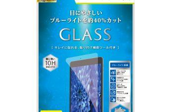 iPad mini(第5世代)/ iPad mini 4 ブルーライト低減 液晶保護強化ガラス