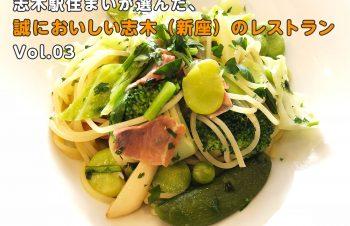 志木駅住まいが選んだ、誠においしい志木(新座)のレストラン Vol.03 〜謎のおにぎり〜
