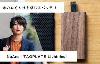 木のぬくもりを感じるバッテリー「NuAns TAGPLATE Lightning」 – 堀口英剛