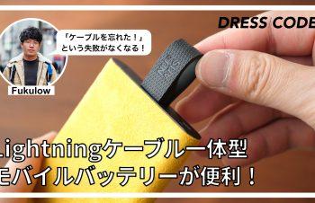 ケーブル一体型で安心!NuAnsのモバイルバッテリー – 平岡雄太