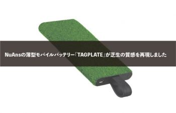 NuAnsの薄型モバイルバッテリー「TAGPLATE」が芝生の質感を再現しました