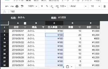 Googleスプレッドシートのフィルタ表示機能が便利