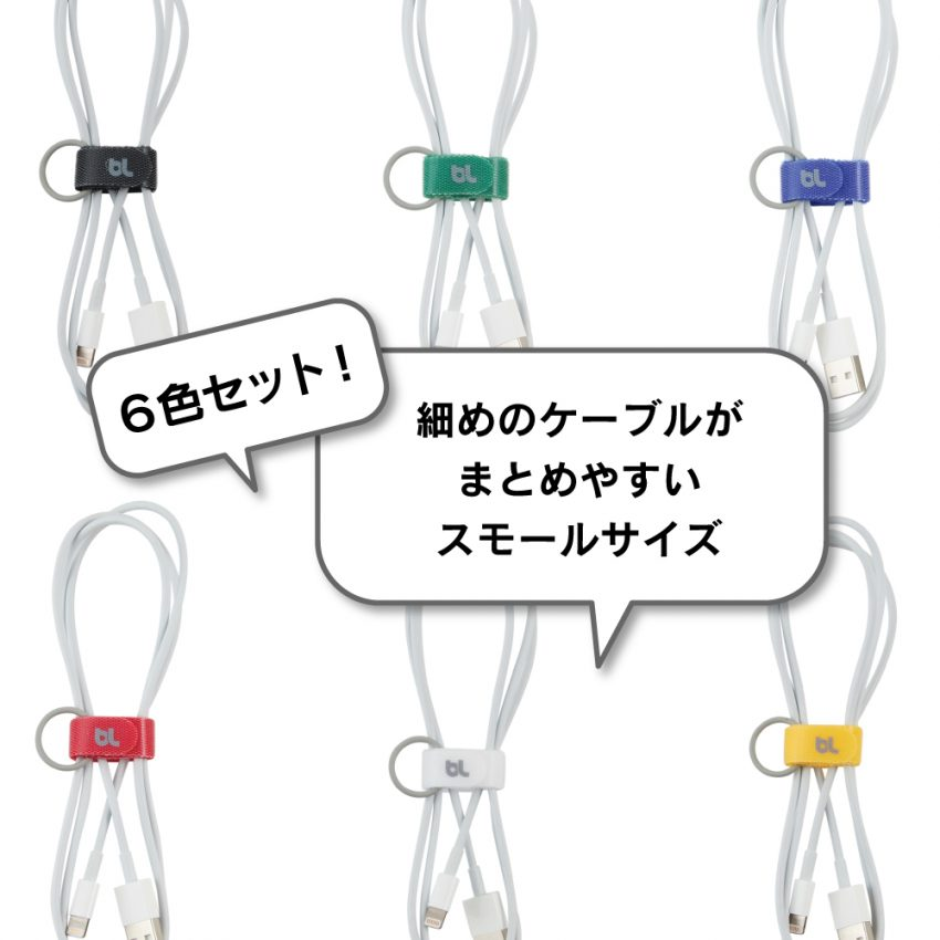 Bluelounge Cable Ties スモール