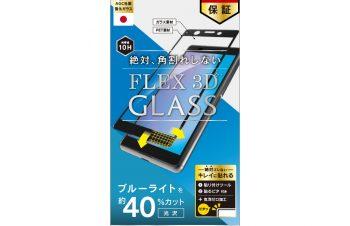 Xperia Ace [FLEX 3D] ブルーライト低減 立体成型フレームガラス