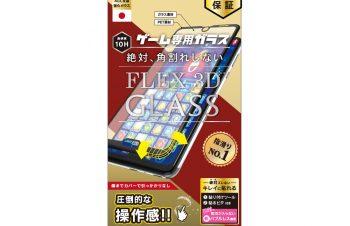 AQUOS R3  [FLEX 3D] ゲーム専用 反射防止 立体成型フレームガラス