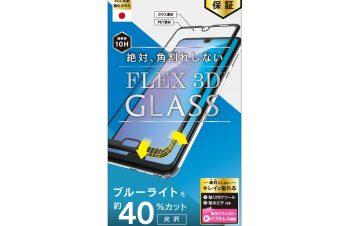 AQUOS R3  [FLEX 3D] ブルーライト低減 立体成型フレームガラス