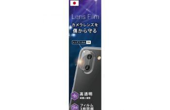 AQUOS R3 レンズ保護フィルム  3枚セット