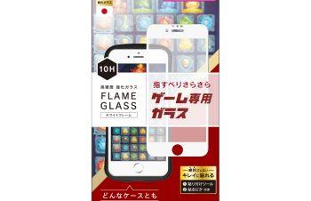 iPhone 8/7/6s/6 気泡ゼロ ゲーム専用 反射防止フレームガラス – ホワイト