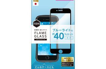 iPhone SE(第2世代)8/7/6s/6 気泡ゼロ ブルーライト低減フレームガラス
