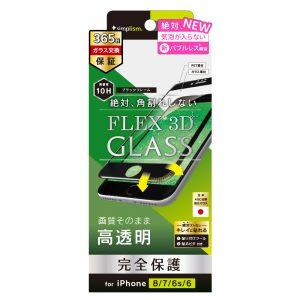 iPhone SE(第2世代)8/7/6s/6 気泡ゼロ [FLEX 3D] 複合フレームガラス