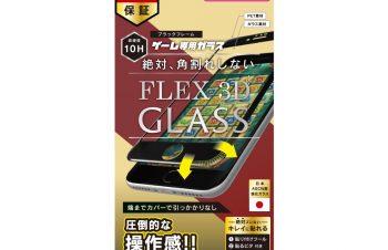 iPhone 8/7/6s/6 気泡ゼロ [FLEX 3D] ゲーム専用 反射防止 複合フレームガラス