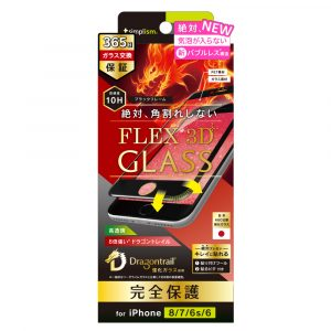 iPhone SE(第2世代)8/7/6s/6 気泡ゼロ [FLEX 3D] Dragontrail 複合フレームガラス
