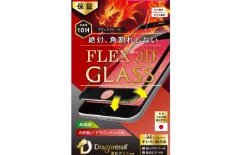 iPhone 8/7/6s/6 気泡ゼロ [FLEX 3D] Dragontrail 複合フレームガラス
