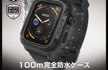 Apple Watch Series 4の44mmモデル用「カタリスト 完全防水ケース」、5月17日発売へ