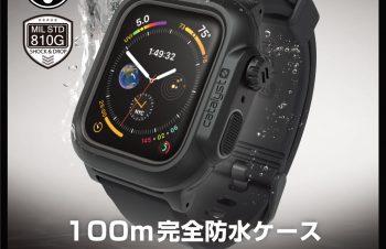 トリニティ、Apple Watch Series 4 44m用防水・耐衝撃ケース発売