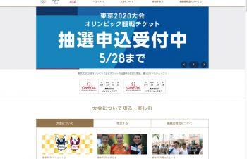 オリンピック東京2020のチケット申し込みと問題点