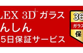 FLEX 3D ガラス 365日保証サービス申請時の注意していただきたいこと