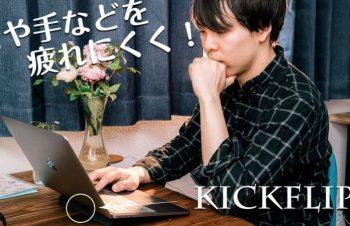 【レビュー】Bluelounge  KickflipでMacBookに傾斜を。その効果とは。