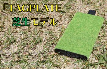 NuAnsのモバイルバッテリー「TAGPLATE」の芝生モデルをレビュー