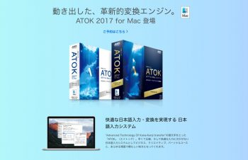 毎日の生活の中で、とても重要なこと。それは文字入力。ATOK 2017 for Macに期待。