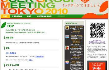 AUGM東京2010(取り組み編)