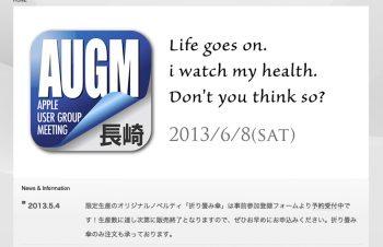AUGM長崎、6月8日開催