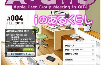 今週末は大分でApple User Group Meeting開催!