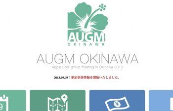 仕事で沖縄へ。AUGM沖縄、今週末開催。