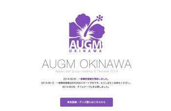 AUGM月間、今週末はAUGM沖縄開催。
