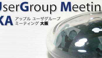 AUGM大阪開催決定