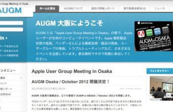 次の週末はAUGM大阪で会いましょう