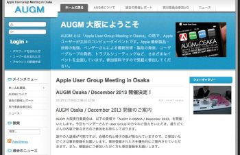 2013年最後のAUGMは大阪で開催。