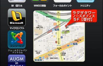今週末は、大阪でAUGM